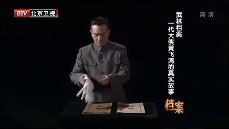 武林檔案-一代大俠黃飛鴻的真實故事