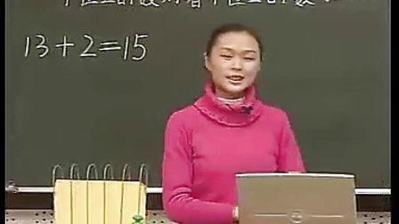 西师版一年级数学 不进位加法和不退位减法(西师版小学一年级数学优质课视频专辑)