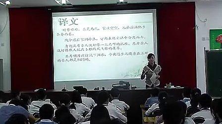 B106九年级语文优质课视频《望月有感》人教版刘老师