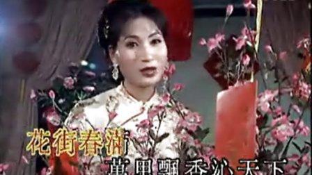 粤曲小调《花市迎春》周自涛填词,李池湘演唱