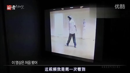 [中字]140216 SBS Special 下定决心的一万小时-郑允浩CUT[将爱]