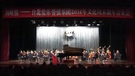 李其叡與「台北愛樂管絃樂團」,貝多芬第3號鋼琴協奏曲 第1樂章