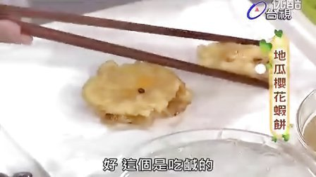 美食好简单20120907 地瓜樱花虾饼 XO酱粉丝肉丸