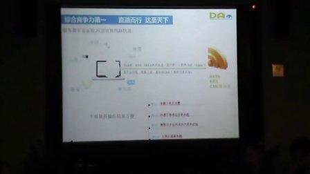 直达国际期货2012郑州商品交易所炒手何俊沙龙(上)