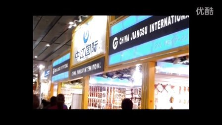 中国江苏国际经济技术合作集团有限公司恒泰国际贸易分公司