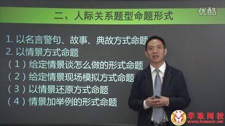 华政教育南充分校省考面试培训    南充人事考试网