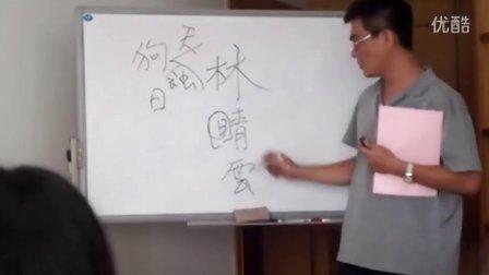 陳義承老師姓名學講座片段3