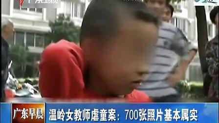 温岭女教师虐童案700张照片基本属实
