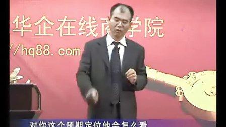 王艳河-实战实用的房地产营销07