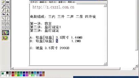 计算机网络培训教程 电脑技术入门教程 电脑教学视频教程