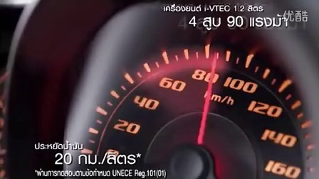 Bie Honda Brio Amaze 2013