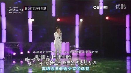 【韩语中字】120705 OBS 新OST强者诞生了 少女时代 金泰妍