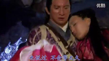 新白发魔女传片尾曲留恋【吴奇隆】超清版