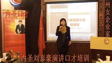 上海演讲培训, 内圣刘泰豪演讲口才培训,台州女企业家,上海口才