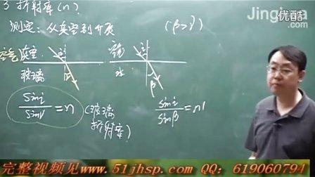 精華學校高二物理宋曉磊步步爲贏選修3-4