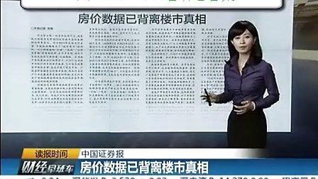 房地产投资--中国证券报:房价数据已背离楼市