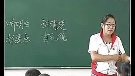 三年级口语交际转述教科版小学三年级语文优质示范课观摩课视频