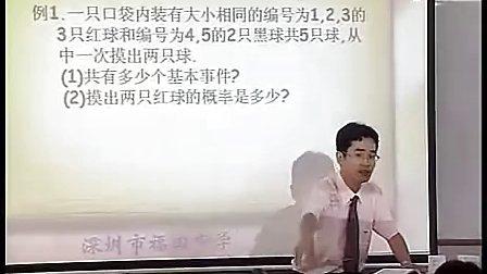 古典概型人教版高中数学高一数学优秀课优质课课堂教学实录案例