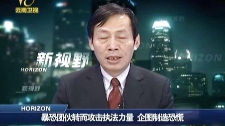 乌什县暴恐袭警案告破 新视野 20140217 标清