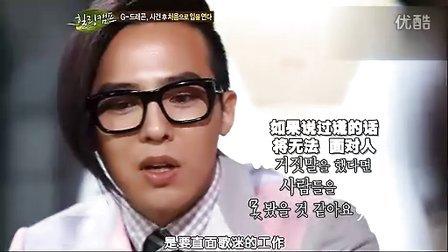 【bigbang综艺】120220  Healing Camp BIGBANG (中字)  BBCN