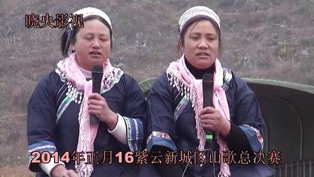 2014年春节紫云山歌大赛 下集