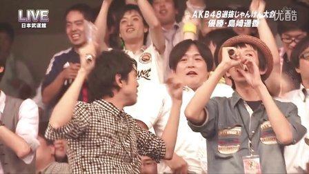 【元気ぱるる字幕组】120918 AKB48 29thシングル選抜じゃんけん大会 決勝