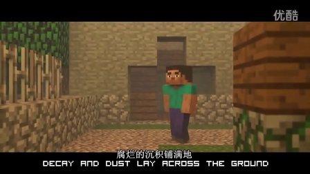 Minecraft我的世界MV- Never say goodbye永远不离