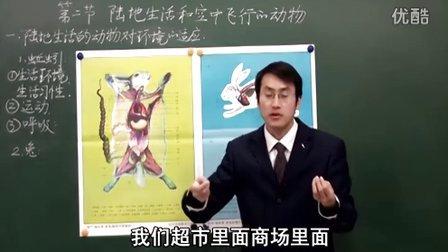 初中生物初二八年级生物上册王小平第2课陆地生活及空中飞行的动物