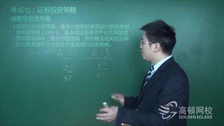 证券投资分析网络视频培训 考前辅导教程 7