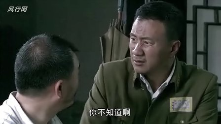 电视剧 孤军英雄-第4集 精彩花絮对白