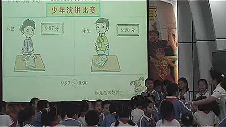 比大小李碧兰四年级数学小学数学优秀课优质课课堂教学实录案例集锦