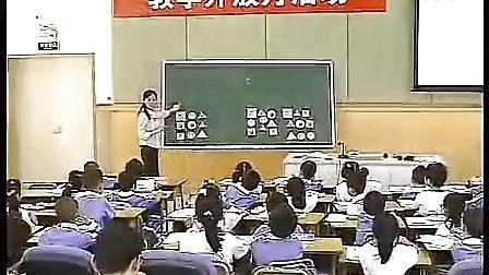 分类  范静   一年级数学小学数学优秀课优质课课堂教学实录案例集锦
