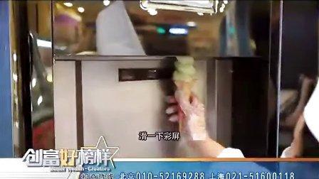 安妮公主冰淇淋,冰淇淋加盟店 冰淇淋加盟 如何制作冰淇淋