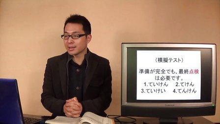 新版标准日本语初级第35课能力考试N4自学习日语葛源1.2版视频