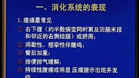 中国医科大学 内科35Crohn病