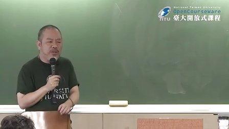 爱情社会学5 爱情的社会学分析(3) 高清_1