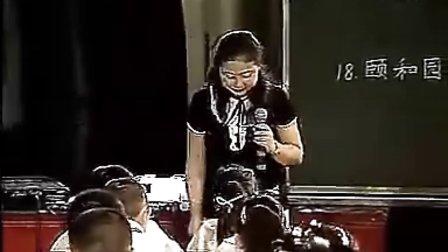 一等奖颐和园第七届青年教师阅读教学大赛