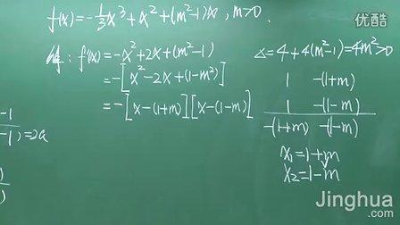 高中数学第3讲 导数的恒成立问题