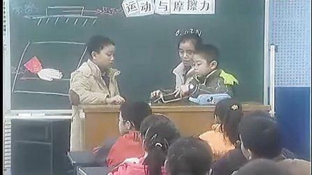 《运动与摩擦》赵尔侠六年级科学双语优质课示范课观摩课