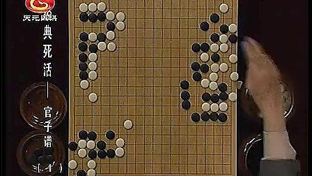 经典围棋死活《官子谱》01