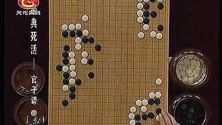 经典围棋死活《官子谱》04