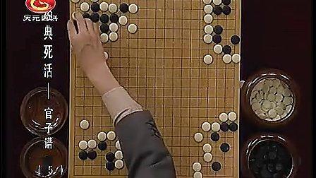 经典围棋死活《官子谱》05