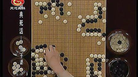 经典围棋死活《官子谱》07