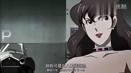 鲁邦三世VS名侦探柯南中文预告侠盗鲁邦正面交锋小神探