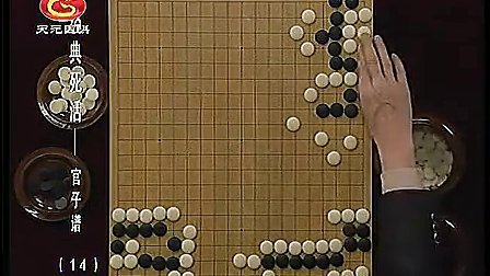 经典围棋死活《官子谱》14