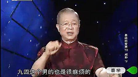 第70集_心心相印_曾仕强_易经的智慧_泰学