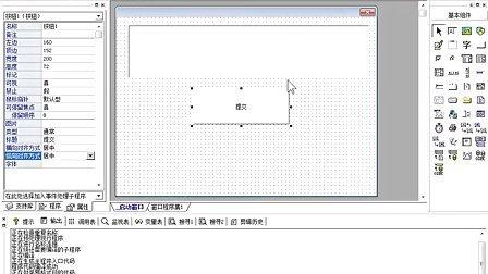 易语言写代码中文编程视频教程pk按键精灵