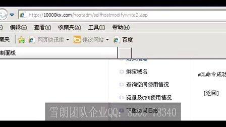 网站排名  网站推广   本地安装discuz zblog视频教程  雪朗团队vip