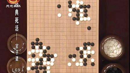 经典围棋死活《官子谱》69