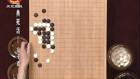 经典围棋死活《官子谱》71